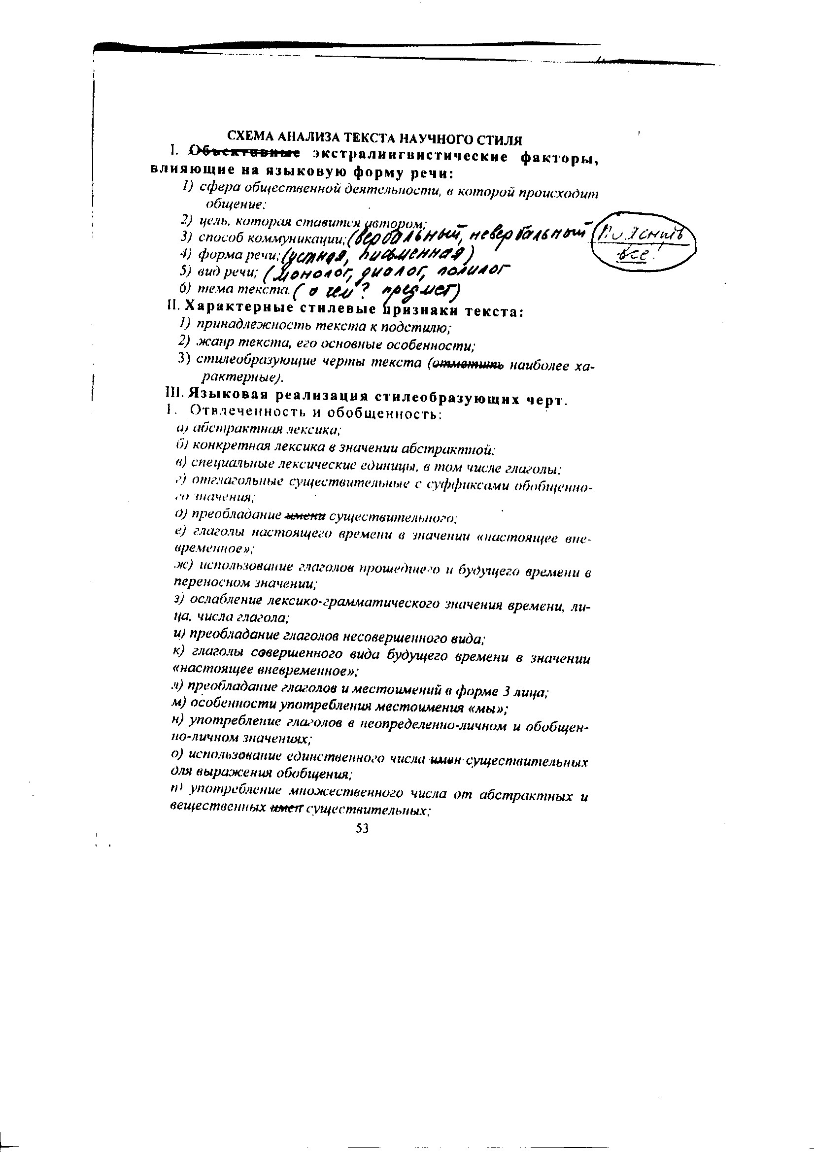 Учет и анализ оплаты труда (на примере ООО Меравит) - Ref by